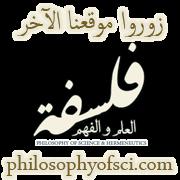 زور موقع فلسفة العلم والفهم